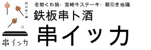 串イッカ(大阪・福島 串焼き)